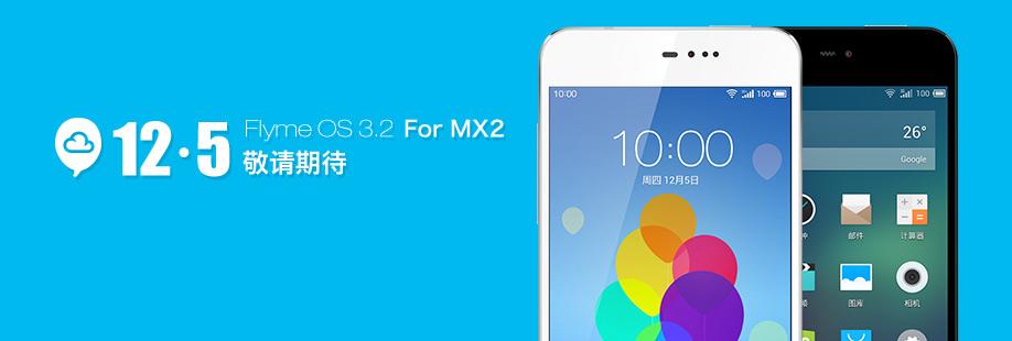 cd_ MX2 Flyme 3.2.jpg